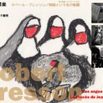 Bresson_表02