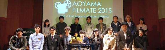 青山フィルメイト2015を終えて!