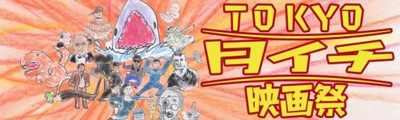 第22回TOKYO月イチ映画祭「携帯電話はつながらない」