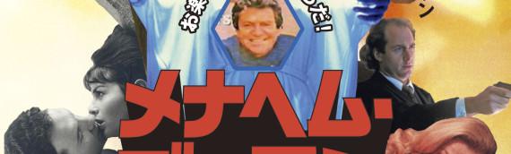 『キャノンフィルムズ爆走風雲録』 ―ハリウッドにタイマンを張った「カインとアベル」が遺したもの―