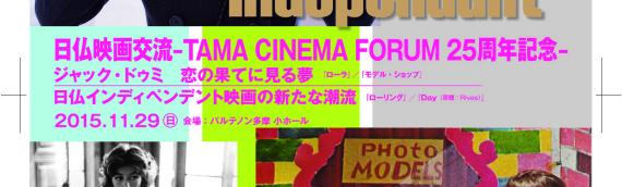 日仏インディペンデント映画の新たな潮流