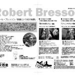 Bresson_裏02