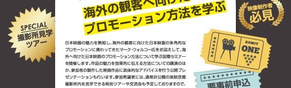 KCC国際セミナー 「京都から日本映画の魅力を世界へ!」