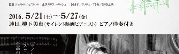リリアン・ギッシュ主演「風」ピアノ演奏付き1週間限定上映会