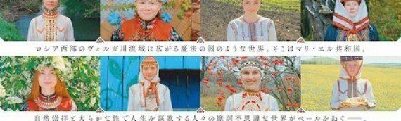 神聖なる一族24人の娘たち アレクセイ・フェドルチェンコ監督