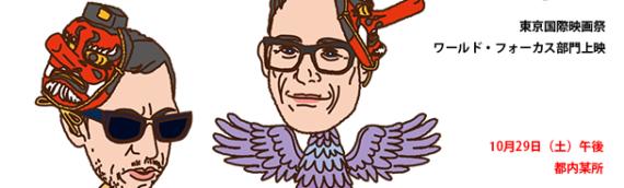 『鳥類学者』監督たちの来日をサポートして下さい!