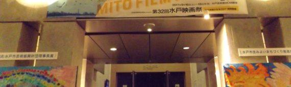 「水戸映画祭 2017」日誌 (鈴木)