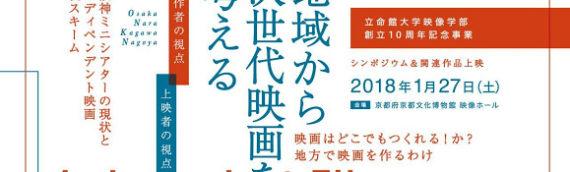 関西映画人集まれ!地域映画の現状とこれからを問うシンポジウム「地域から次世代映画を考える:制作者の視点、上映者の視点」が1/27(土)京都で開催!ゲスト11名が登壇!!