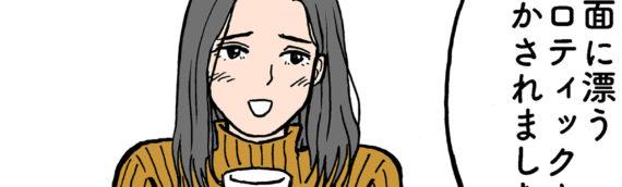桜子が見る! vol.3『皆殺しの天使』を見る!