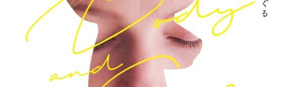 2017年ベルリン国際映画祭金熊賞『心と体と』イルディコー・エニェディ監督来日&マスタークラス開講決定!