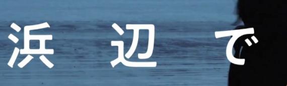 ホン・サンス×キム・ミニ『夜の浜辺でひとり』レビュー