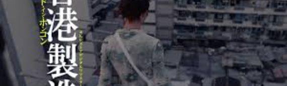 『メイド・イン・ホンコン 香港製造』『朴烈 植民地からのアナキスト』(大阪アジアン映画祭日記)