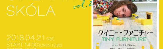 【大阪4/21】シネマティック・スコーラVol.2『タイニー・ファニチャー』上映イベント