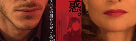 ブノワ・ジャコー監督『EVA』レビュー :永山桃