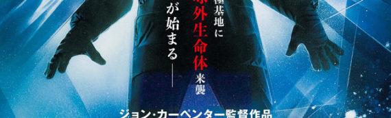 ジョン・カーペンター連続レビュー 第2弾『遊星からの物体X』