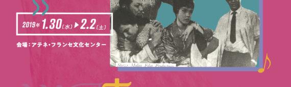 特集上映 「ラララ♫東南アジア[クラシックス]」開催