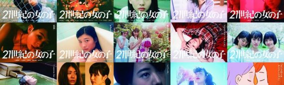 安川有果監督『ミューズ』、竹内里紗監督『Mirror』(『21世紀の女の子』より) レビュー #2