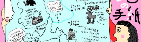 クリス・マルケル特集2019より『シベリアからの手紙』レビュー:ワクワクする隙間からのお手紙