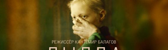 [795]ロシアの若手監督が描く、戦後を生き抜く2人の女性