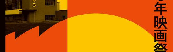 11月23日(土)より、『バウハウス100年映画祭』開催
