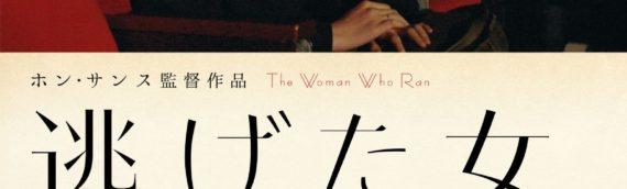 6月11日より公開。ホン・サンス監督作品『逃げた女』レビュー(永山桃)